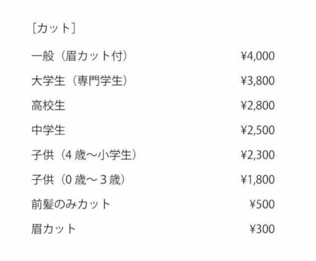 カット価格