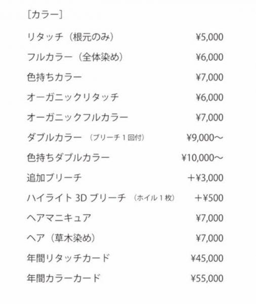 カラー価格