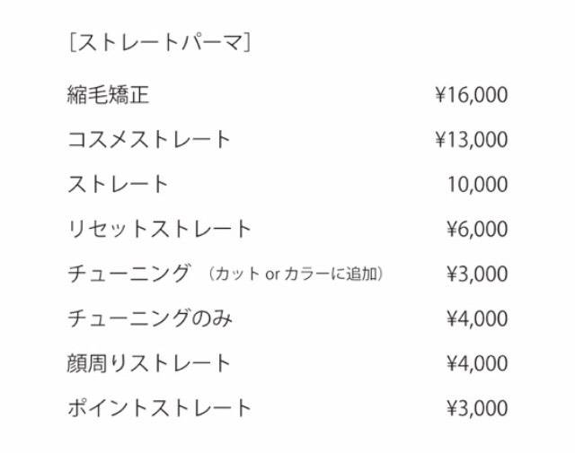 ストレートパーマ価格